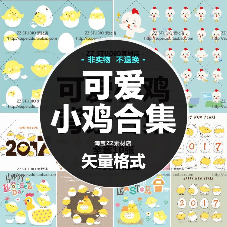 卡通可爱Q版新年春节母鸡小鸡蛋壳孵化形象平面印刷矢量图片素材