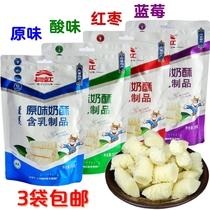 青海特产奶酥乳酪奶条手指干吃牛奶棒雪域梅朵高原果粒奶棒条