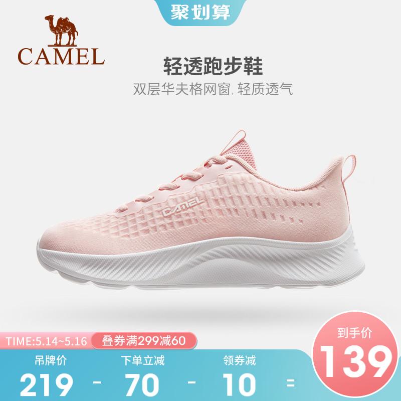骆驼运动鞋女士2021夏季新款轻便百搭软底减震网面透气网鞋跑步鞋