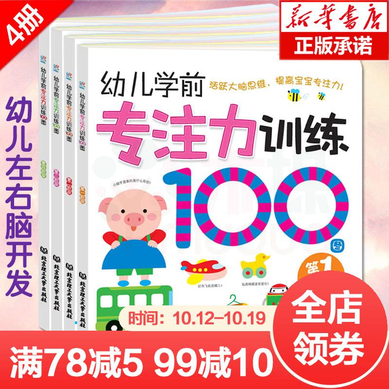幼儿学前专注力训练100图(全4册)宝宝左右脑开发图书 儿童启蒙认知亲子早教书 全脑开发绘本0-6岁儿童益智游戏逻辑思维训练正版