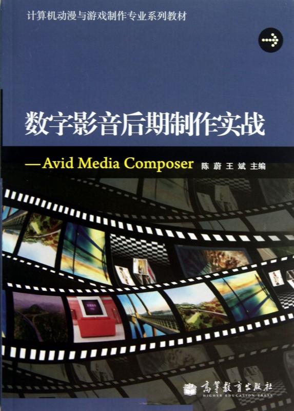 数字影音后期制作实战--Avid Media Composer(附光盘计算机动漫与游戏制作专业系列教材)