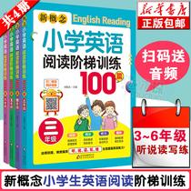 【扫码送音频】新概念小学生英语阅读阶梯训练100篇 3-6年级适用共4册 英语阅读强化训练理解翻译提高 英语语法英语课外辅导书包邮