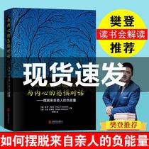 畅销书排行榜入门基础书籍实用版说话心理学行为心里与沟通微表情读心术墨菲定律九型人格人际交往心理学册6正版书全套