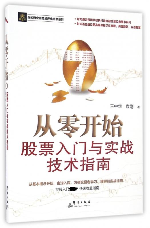 从零开始(股票入门与实战技术指南)/财知通金融交易经典图书系列