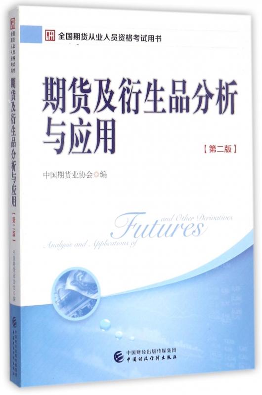 期货及衍生品分析与应用(第2版全国期货从业人员资格考试用书)