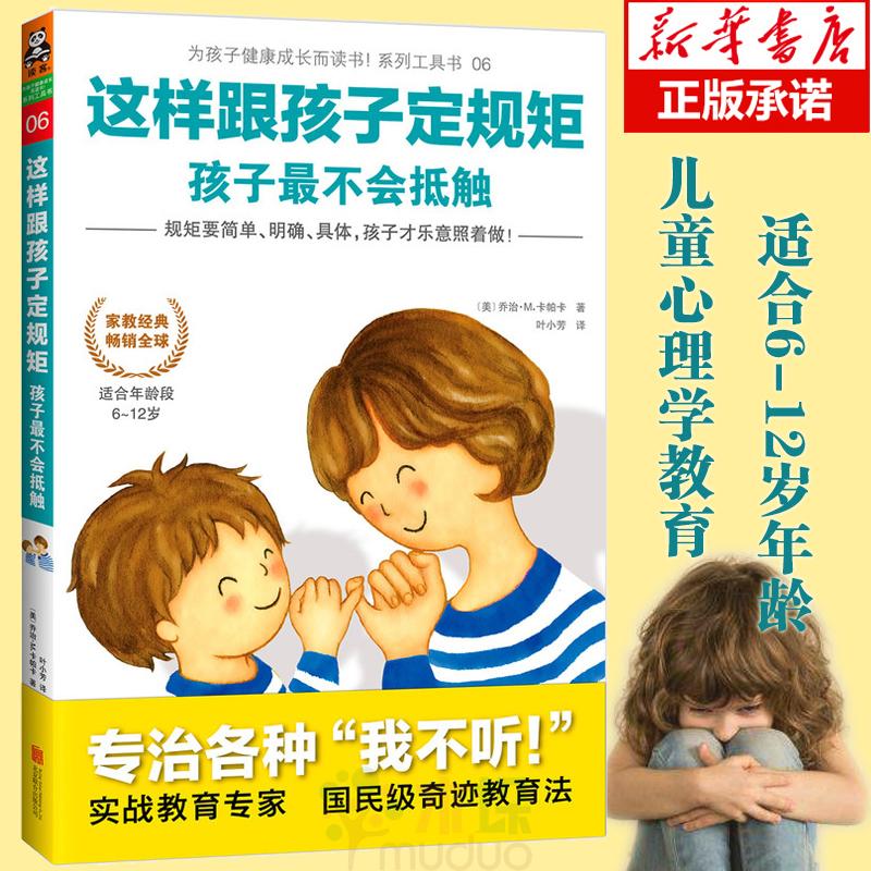 这样跟孩子定规矩孩子不会抵触6-12岁幼儿童心理学教育书籍畅销书好妈妈正面管教家庭教育书籍亲子育儿百科全书如何教育孩子的书籍