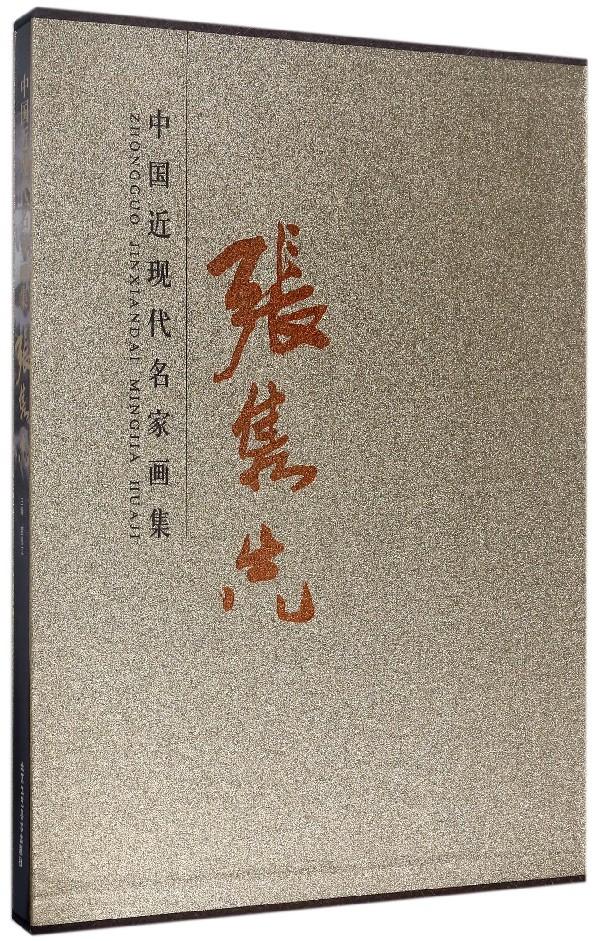 张隽先(精)/中国近现代名家画集