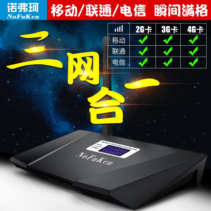 Мобильный телефон сигнал укреплять устройство увеличить увеличение получить расширять большой устройство china mobile china unicom связь 4г три чистый синкретическая домой