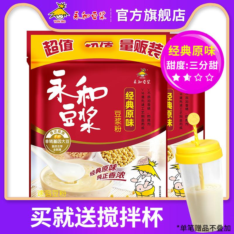 永和豆浆1200g*2包经典原味豆浆粉营养速食早餐健康速溶冲饮豆奶