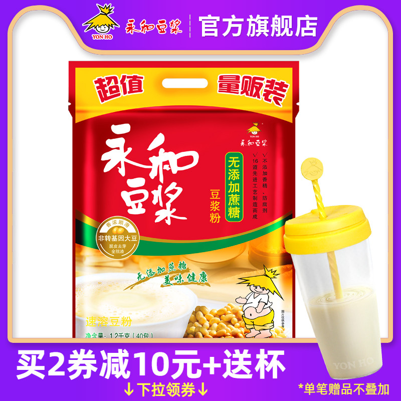 永和豆浆1200g原味无添加蔗糖豆浆粉健身代餐商用营养早餐共40包