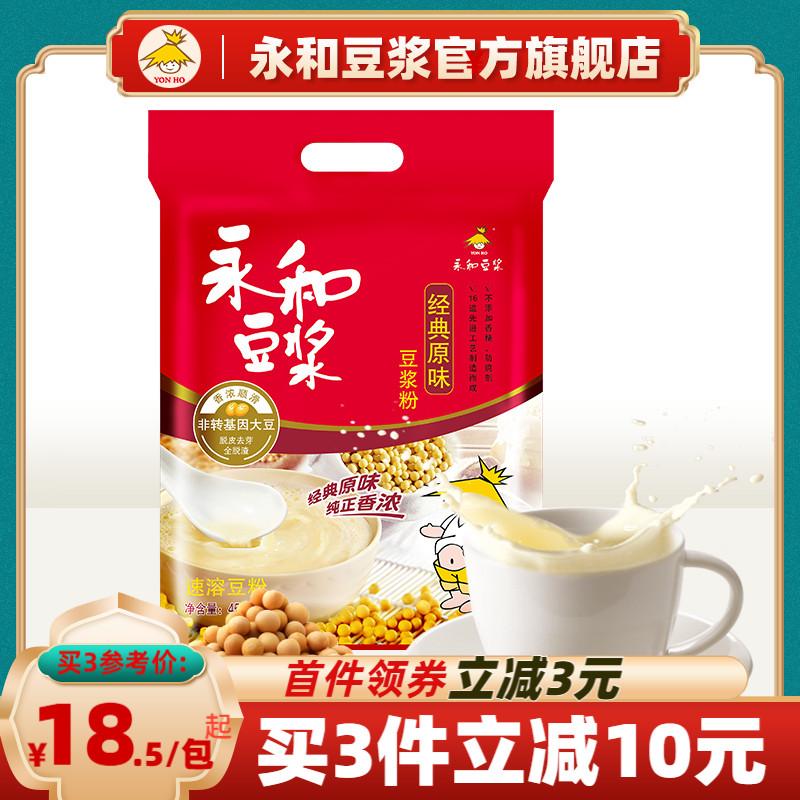 【直播推荐】永和豆浆450g/480g经典香醇原味低甜代餐黄豆豆浆粉