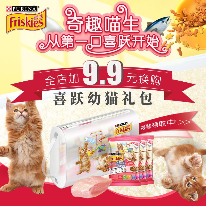 喜跃猫粮幼猫试用装小包80g*3普瑞纳付邮试吃 英短美短喜悦猫粮