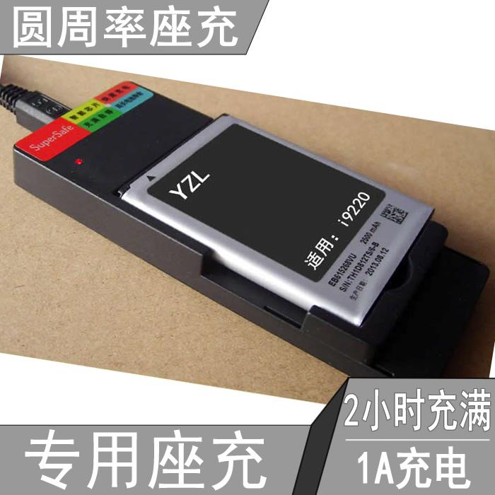 圆周率适用三星i9220电池N7000Galaxy Note i889 i9228电板座充
