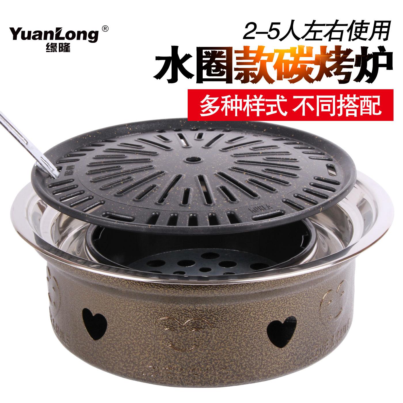 缘隆韩式碳火烤肉炉具室内圆形烤肉锅室外烧烤炉子家用炭火烤炉架