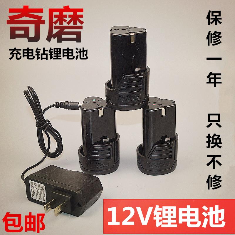奇磨12v充电钻适欣达泰尔充电器12月09日最新优惠