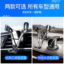 Car mobile phone shelves on the car of the bracket car with the air outlet Universal Universal Navigation suction cup support clip