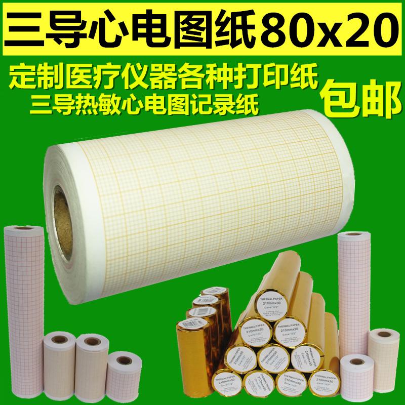 20.00元包邮心电图打印纸80x20心电图机记录纸