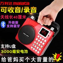 万利达收音机老人新款便携式老年人播放器录音机插卡充电小音响迷你随身听mp3U盘儿童音乐唱戏评书机地摊叫卖