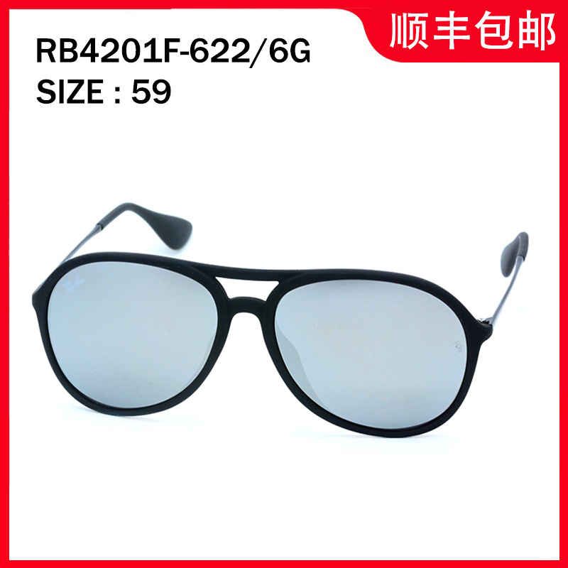 New Asian high nose sunglasses, super light sunglasses, net red, same pilots toad rb4201f