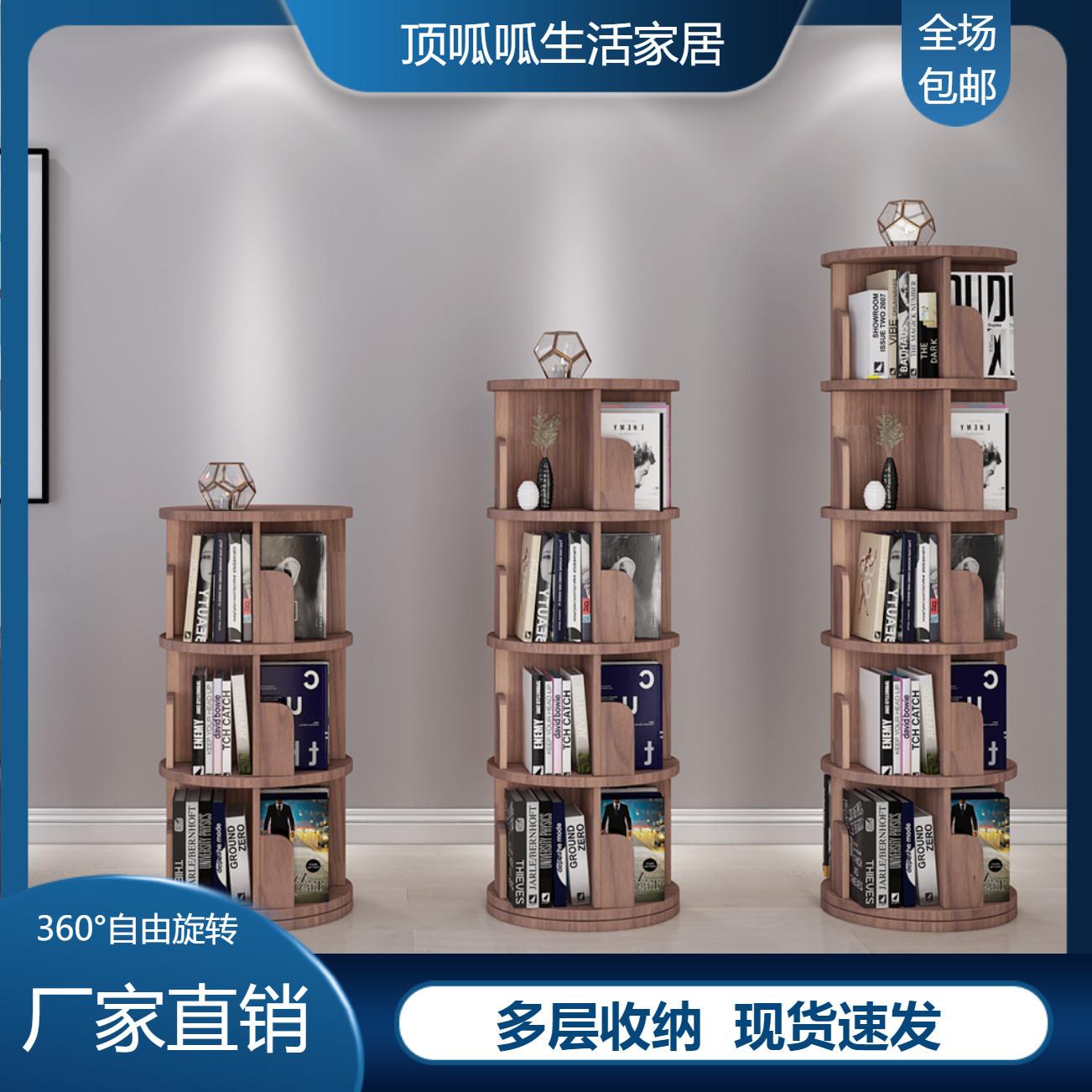 旋转书架360度家用学生落地绘本架