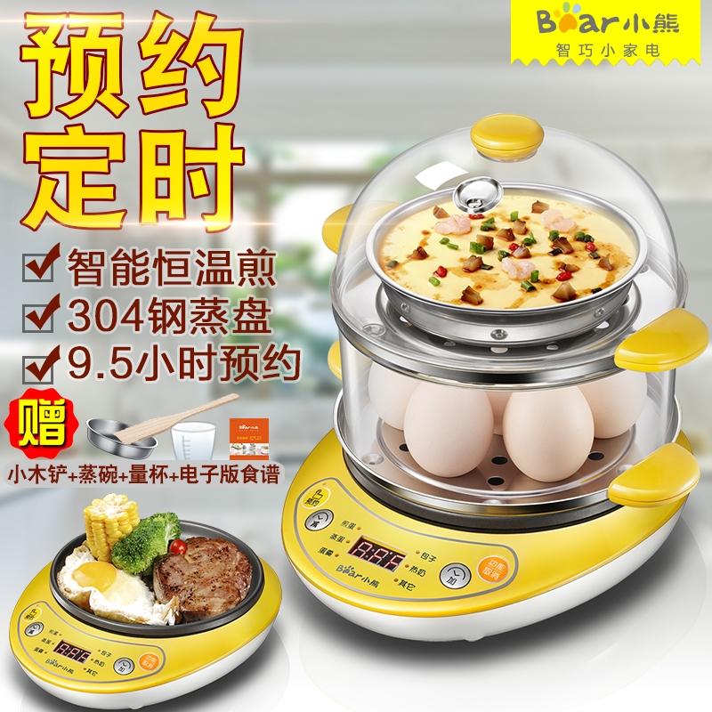 小熊煮蛋器迷你自动断电预约定时双层蒸蛋器蒸鸡蛋机煎蛋器不粘锅
