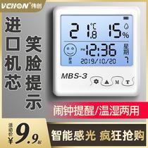 温湿度计室内家用精准高精度电子数显壁挂式婴儿房干温度计温度表