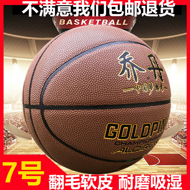 The king of feeling blue ball wearable outdoor cement ground student competition real cowhide No.7 suede authentic jordan basketball