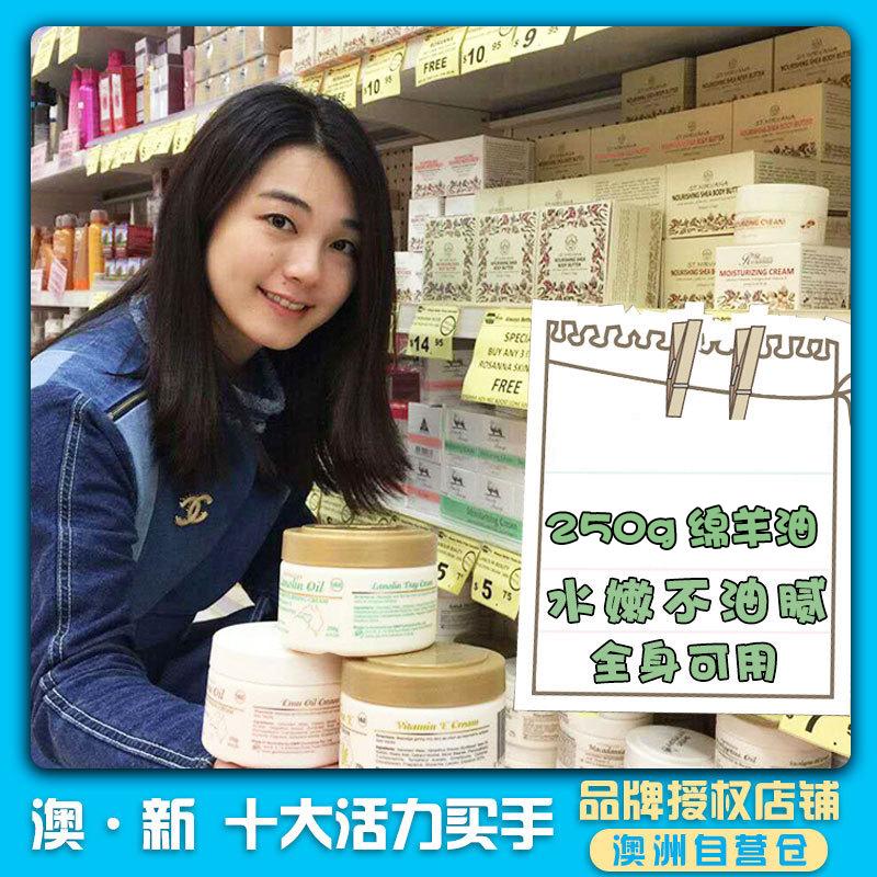 米兰达澳洲GM绵羊油维生素E面霜护肤滋润保湿250g多种味道