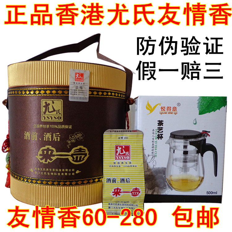 Authentic Hong Kong Youshi health tea before drinking and later a pot of friendship fragrance bottled 60 packages