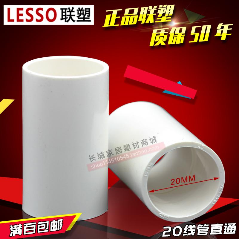 Присоединиться модель PVC20mm4 секущая линия трубка прямо гуандун фошань присоединиться пластмассовая труба лесоматериалы присоединиться модель монтаж присоединиться модель трубопровод прямо