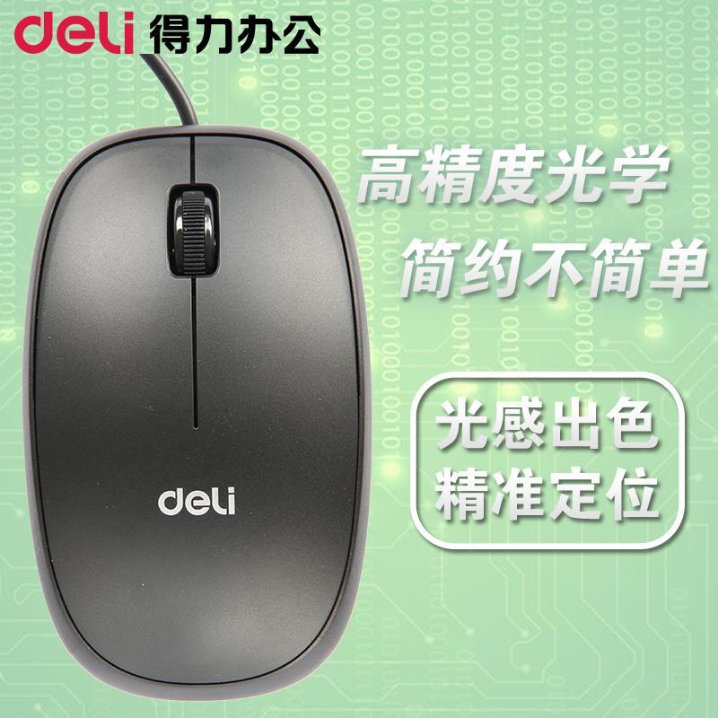 得力有�鼠��3715 Deli�k公用品高精度光�W�k公家用USB鼠�� 包�]