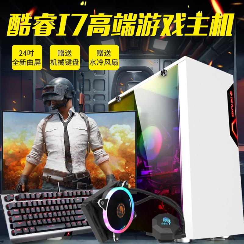 二手组装台式电脑全套吃鸡高配电竞i7网吧游戏整机1060水冷主机