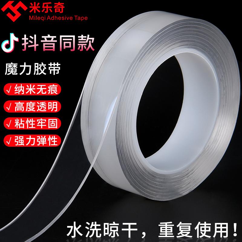 強力雙面膠透明無痕萬次納米膠帶抖音萬能黑科技納米防水魔力膠布