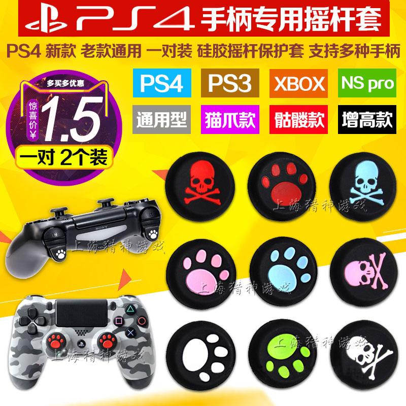 PS4 кошачий рокер крышка силиконовый крышка обрабатывать рокер крышка PS3ONE рокер защита крышка PS4 LR кошачий крышка