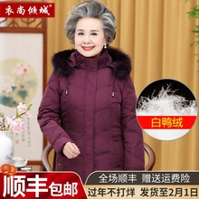 Winter Female Down Dress for Middle-aged and Old People Mother 60 Years Old 70 Clothes Grandma Short 80 Lady's Jacket Thickened to Keep Warm