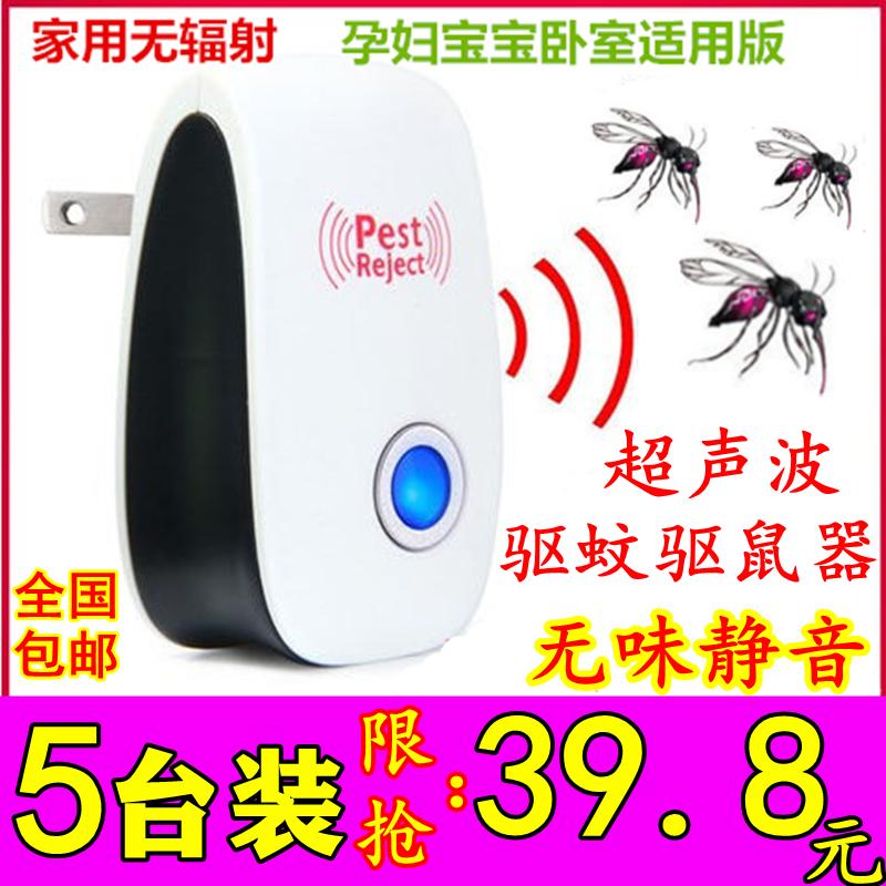 5台の超音波虫よけ器を設置し、家庭の寝室に電気駆除器を差し込んで、ハエやゴキブリを退治し、蚊を撲滅する。