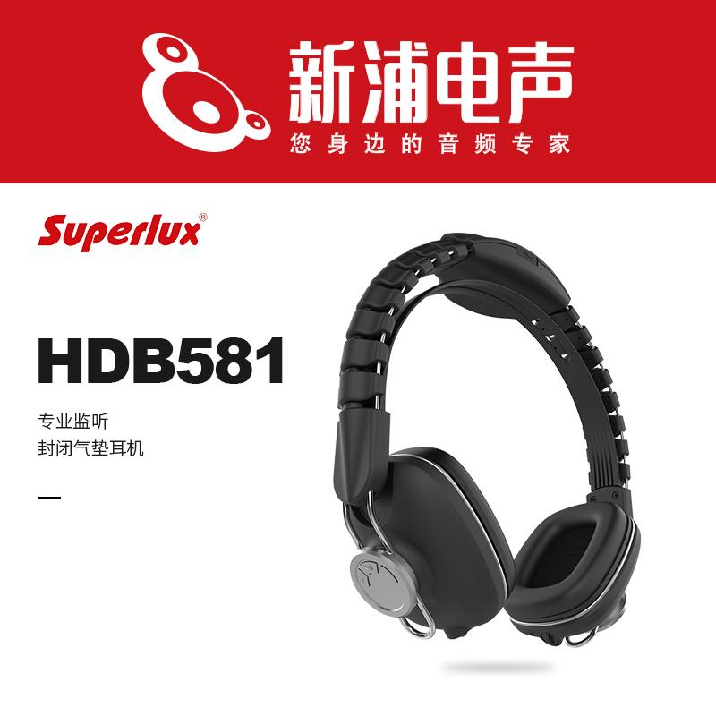 【新浦电声】 Superlux/舒伯乐 HDB581 贴耳式无线耳机