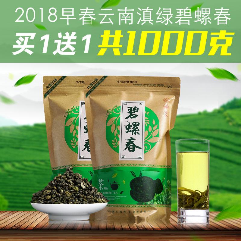 Юньнань зеленый чай 2018 Весенний чай Ming Biluo Spring Купить 1 в подарок 1 две catties два пакет Зеленый чай