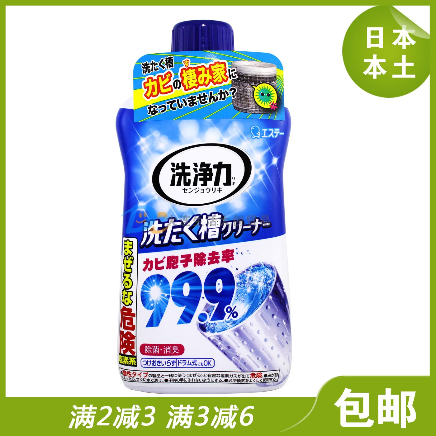 日本原裝進口ST小雞洗衣機槽清洗劑除菌除霉斑全自動波輪滾筒通用