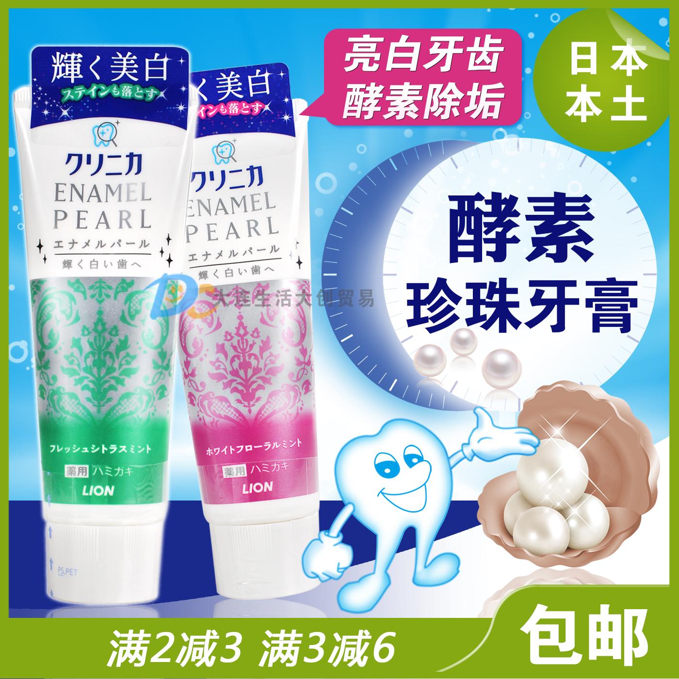 日本原�b�M口�{王牙膏珍珠精��w粒祛�S美白牙膏130g花香柑橘薄荷