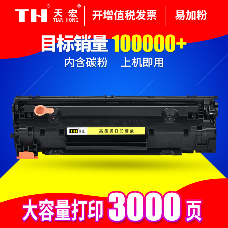 天宏适用惠普M126a/nw硒鼓M128fp/fn/fw打印机墨盒M1219nf hp388a