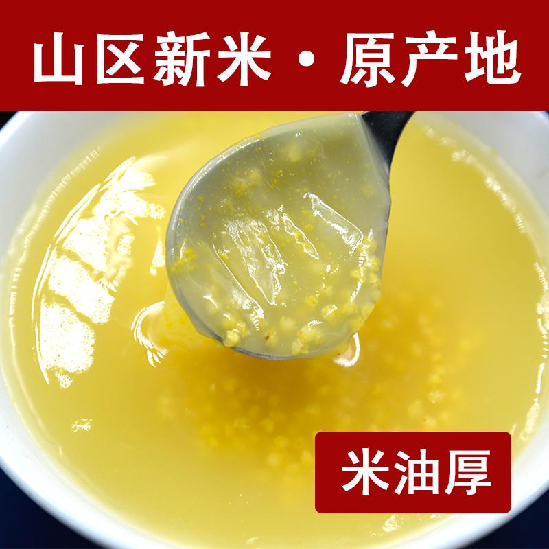 陕北2018年陕西延安特产米脂黄小米限3000张券