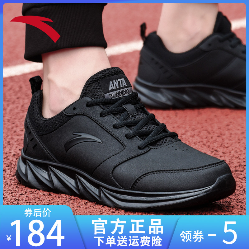 Anta sports shoes men's leather waterproof 2020 summer new black official website brand running authentic casual shoes