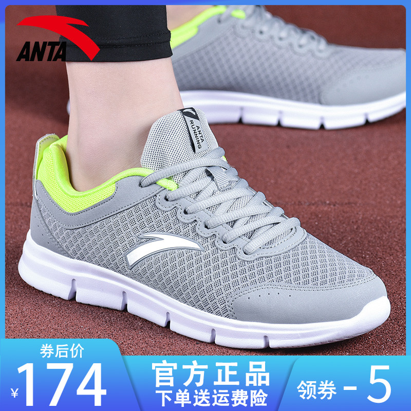Anta sports shoes men's shoes 2020 summer new comfortable mesh breathable casual shoes official website light running shoes