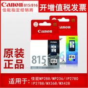 CANON佳能MP288打印机墨盒原装815/816墨盒适用于MP288/ip2780/236打印机原装墨盒改装连供使用可加墨墨盒