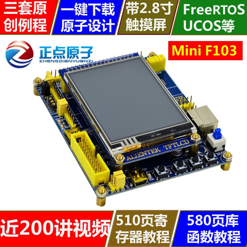 MINI板正点原子ALIENTEK STM32F103开发板+2.8寸触屏强ARM7单片机,可领取5元天猫优惠券