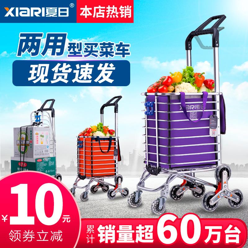 夏日购物车买菜车小拉车手拉车爬楼折叠便携家用推车拉杆老人拖车