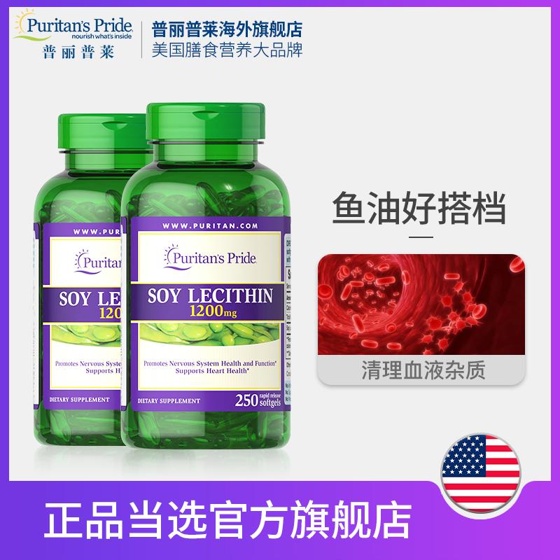 普丽普莱大豆卵磷脂美国原装软胶囊