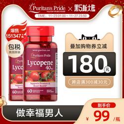 普丽普莱番茄红素40mg*60粒软胶囊