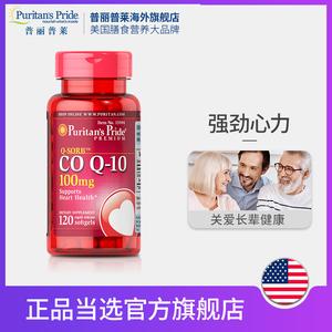 领10元券购买普丽普莱辅酶q10营养coq-10软胶囊